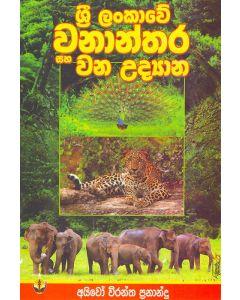 Sri Lankawe Wananthara Saha Wana Udyana