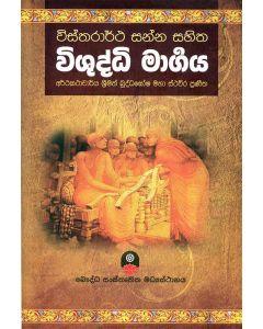 Vishuddhi Margaya Vistarartha Sanna Sahitha