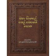 Mahaa Sinhale Thel Beheth Potha