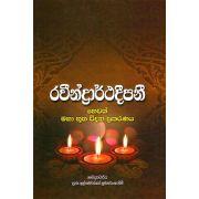 Raveendrarthadeepanee Hewath Maha Bootha Vidya Prakaranaya