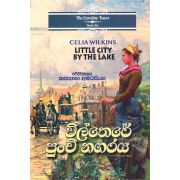 Vilthere Punchi Nagaraya Little City by the Lake The Caroline Years Book Six